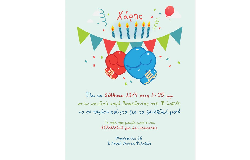 xaris birthday party invitation