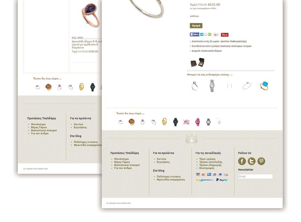 Tsaldaris E-shop Design
