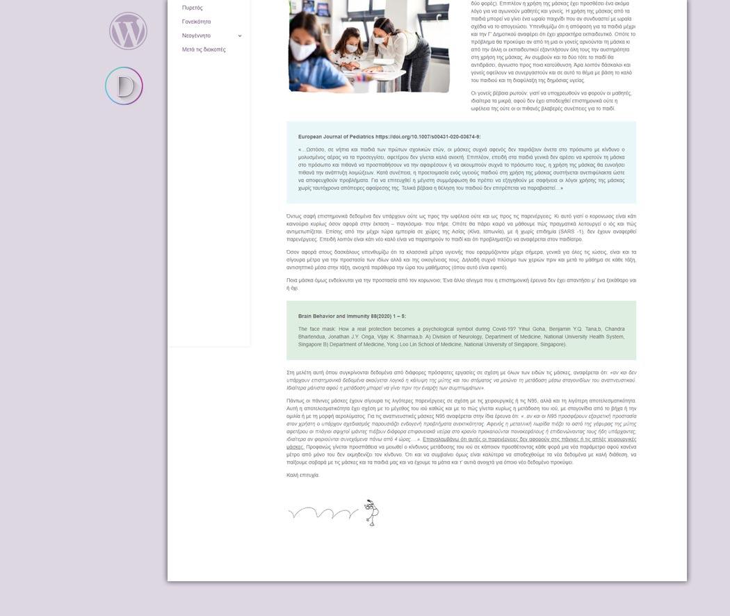 Maria Xantzara Website